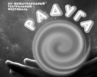 XIIМЕЖДУНАРОДНЫЙ ТЕАТРАЛЬНЫЙ ФЕСТИВАЛЬ «РАДУГА»