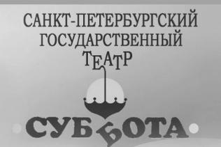 45ЛЕТ ТЕАТРУ «СУББОТА»