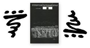 В АРХИВЕ ОПУБЛИКОВАН № 74