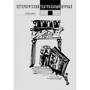 ВЫШЕЛ В СВЕТ № 81 «ПТЖ»