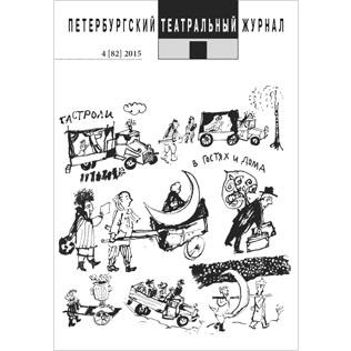 ВЫШЕЛ В СВЕТ № 82 «ПТЖ»
