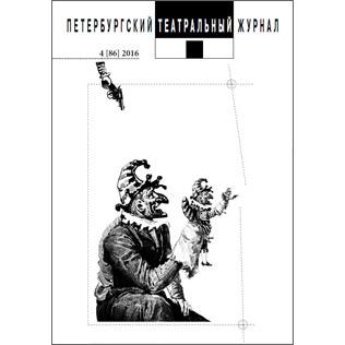 ВЫШЕЛ НОВЫЙ НОМЕР «ПТЖ», №86