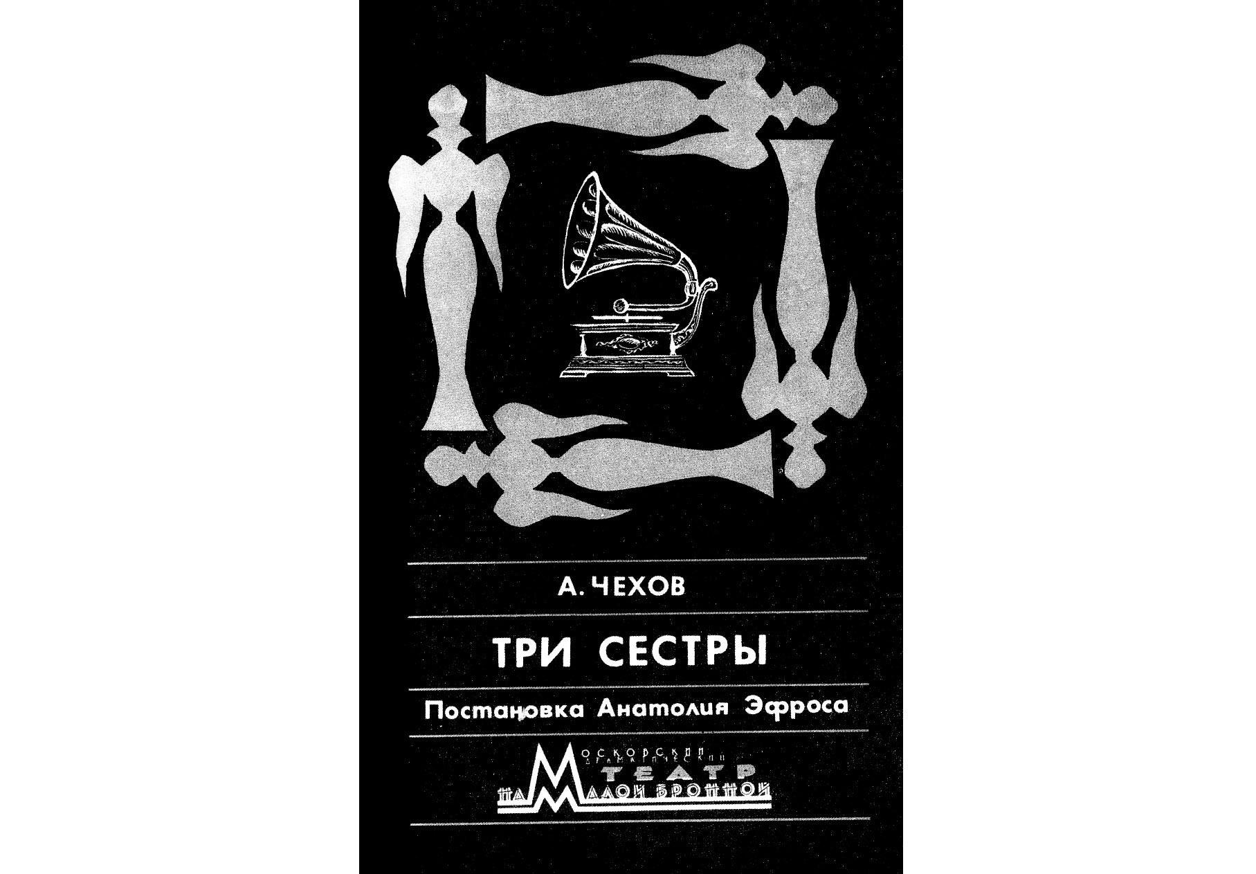 АНАТОЛИЙ ЭФРОС. «ТРИ СЕСТРЫ»