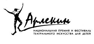«АРЛЕКИНА» ВРУЧИЛИ ПОД ФАНФАРЫ