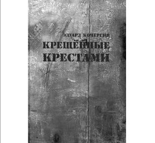 ЭДУАРД КОЧЕРГИН— ЛАУРЕАТ «НАЦИОНАЛЬНОГО БЕСТСЕЛЛЕРА»