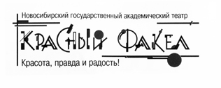 НАЧАЛИСЬ ГАСТРОЛИ ТЕАТРА«КРАСНЫЙФАКЕЛ»