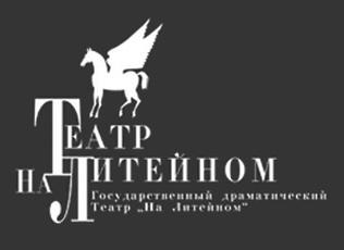 ОТКРЫТОЕ ПИСЬМО ПРЕЗИДЕНТУ РОССИЙСКОЙ ФЕДЕРАЦИИ В.В.ПУТИНУ ОТКОЛЛЕКТИВА ТЕАТРА«НА ЛИТЕЙНОМ»