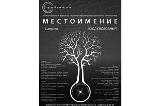 ОТКРЫЛСЯФЕСТИВАЛЬ «МЕСТОИМЕНИЕ»-2012