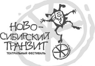 ОТКРЫЛСЯ IV«НОВО-СИБИРСКИЙ ТРАНЗИТ»