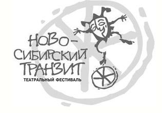 ОТКРЫТ IIФЕСТИВАЛЬ«НОВО-СИБИРСКИЙТРАНЗИТ»
