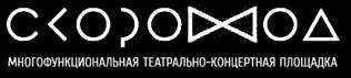 ОТКРЫТИЕ ЛОФТА «СКОРОХОД»