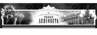 ОТКРЫТОЕ ПИСЬМО КОЛЛЕКТИВА ТЕАТРА ИМ.ЛЕНСОВЕТА ВИЦЕ-ГУБЕРНАТОРУ В.Н. КИЧЕДЖИ