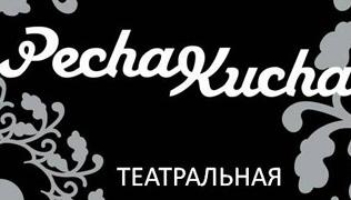 «ПЕЧА-КУЧА»— 2011