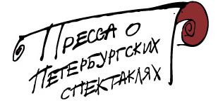 ПРЕССА О ПЕТЕРБУРГСКИХ СПЕКТАКЛЯХ