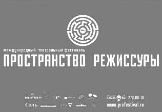 ПРОСТРАНСТВО РЕЖИССУРЫ— 2011