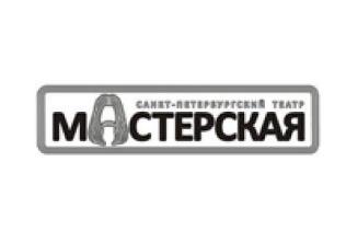 САНКТ-ПЕТЕРБУРГСКОМУ ТЕАТРУ «МАСТЕРСКАЯ» 5ЛЕТ!