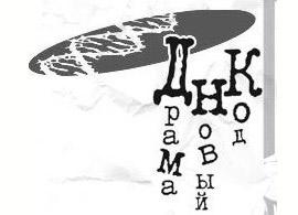 VФЕСТИВАЛЬ «ДРАМА. НОВЫЙ КОД» ОТКРЫВАЕТСЯВКРАСНОЯРСКЕ