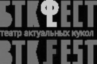 ВПЕРВЫЕ ВПЕТЕРБУРГЕ «БТК-ФЕСТ»