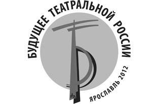ВЯРОСЛАВЛЕ ОТКРЫВАЕТСЯ IVМОЛОДЕЖНЫЙ ФЕСТИВАЛЬ«БУДУЩЕЕ ТЕАТРАЛЬНОЙ РОССИИ»