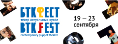 «БТК-ФЕСТ» - международный фестиваль современного кукольного искусства