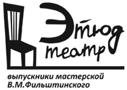 Этюд-театр