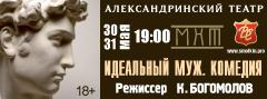 Гастроли МХТ им. А. П. Чехова в Александринском театре