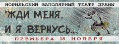 Норильский Заполярный театр драмы им. Вл. Маяковского
