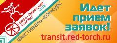 Ново-Сибирский транзит