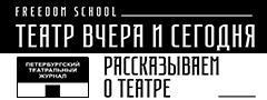 Freedom School: театр вчера и сегодня