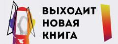 «БЕЗ ЦЕНЗУРЫ: МОЛОДАЯ ТЕАТРАЛЬНАЯ РЕЖИССУРА ХХI ВЕКА»