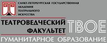 Театроведческий факультет СПбГАТИ