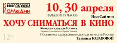 Театр Комедии им. Н. П. Акимова