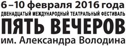 Театральный фестиваль «Пять вечеров» им. Александра Володина